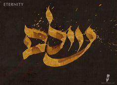 World/Eternity by hebrew-tattoos.com