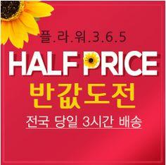 1년 365일 꽃배달 전문 온라인 서비스 / 24시간 고객센터 운영 / 회원가입시 5,000원 적립 / 상품구매시 5% �...