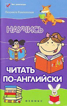 Камионская. Научись читать по-английски без репетитора - начальная школа.