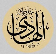 داود بكتاش - لوحات ثلث Islamic Art Pattern, Arabic Pattern, Pattern Art, Arabic Calligraphy Art, Arabic Art, Glass Painting Designs, Paint Designs, Islamic Wall Art, Religious Art