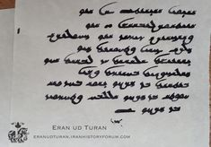 Join Eran ud Turan on Patreon to get access to this post and more benefits. Continue Reading, How To Find Out, Calligraphy, King, Lettering, Calligraphy Art, Hand Drawn Typography, Letter Writing