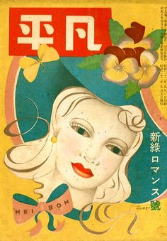 mimikasu:    雑誌「平凡」表紙(昭和22年6月号)Japanese vintage teen magazine,cover,1947  <天牛書店:雑誌「平凡」>    (via my-ear-trumpet, tengyusyoten)