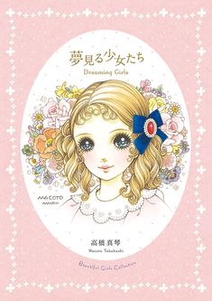 Cover design of 'Dreaming Girls' which showcases numerous artworks of Macoto Takahashi in his 60-years-history as an illustrator.