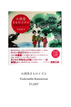Akiko Hiramatsu Book Writing, Books, Movie Posters, Libros, Book, Film Poster, Being A Writer, Book Illustrations, Billboard