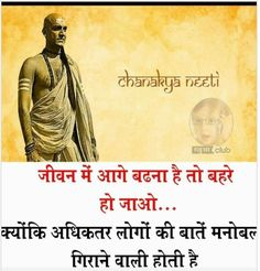 on love chanakya quotes bengali chanakya quotes in hindi for success chanakya quotes tamil corporate chanakya quotes chanakya quotes on love hindi chanakya quotes on modi chanakya quotes about truth Chankya Quotes Hindi, Sanskrit Quotes, Gita Quotes, Good Thoughts Quotes, Positive Quotes For Life, Good Life Quotes, Motivational Picture Quotes, Inspirational Quotes Pictures, Chanakya Quotes