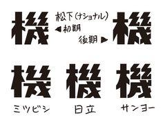 【電機文字】…『機』に見られる各メーカーの字形・デザインの違い