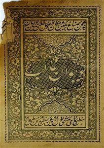1000 images about chughtai paintings on pinterest mirza for Diwan e ghalib shayari