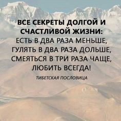 Одноклассники The Words, Cool Words, Wise Quotes, Inspirational Quotes, Laws Of Life, Destin, Life Motivation, Good Thoughts, Positive Quotes