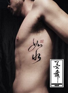 chinese calligraphy - semi-cursive, thin brush. from Bruce Lee's quote.