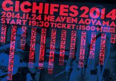 非公式チラシ 「ギチフェス2014」