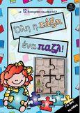 Mia taxi ma poia taxi Teaching Resources | Teachers Pay Teachers Teacher Pay Teachers, Teacher Resources, Taxi, Teaching, Store, Larger, Education, Shop, Onderwijs