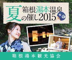 箱根湯本温泉 夏の催し2015