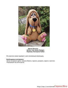 ЩЕНОК БАССЕТА вязаная крючком игрушка (амигуруми) мастер-класс и опрос