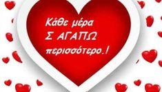 Σ'αγαπώ... εικόνες τοπ με λόγια - eikones top Good Morning Cards, Love, Feelings, Women's Fashion, Friends, Quotes, Amor, Amigos