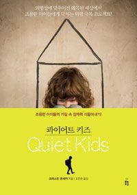 콰이어트 키즈 - 조용한 아이들의 기질 속 잠재력 이끌어내기