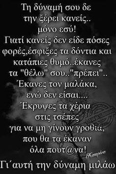Smart Quotes, Men Quotes, Book Quotes, Life Quotes, Inspiring Quotes About Life, Inspirational Quotes, Perfect Word, Greek Words, Greek Quotes