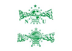 Logo NU (Nahdlatul Ulama) Vector Download Wallpaper Hd, Free Logo, Vector Free, Vector Vector, Graphic Design, Logos, Anton, Diana, Pdf