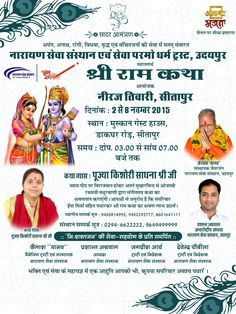 Spiritual event of Shri Ram katha going on in Sitapur, watch its Live telecast from 03:00 pm to 7:00 pm on Astha Bhajan channel.  www.narayanseva.org  #spirituality   #NarayanSevaSansthan   #NGO