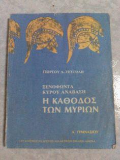 Old Greek school book School Memories, Childhood Memories, Greece History, Old Greek, The Age Of Innocence, Sweet Memories, Memories Box, Greek Culture, My Land