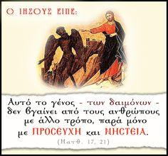 Religious Images, Orthodox Christianity, Religion, Faith, People, Religious Education, People Illustration, Folk, Believe
