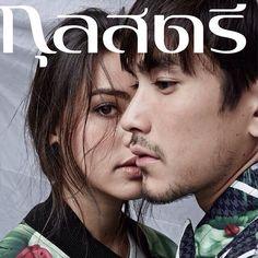 Yaya Urasaya and Nadech Kukimiya Fashion Editorial Couple, Shots Ideas, Couple Posing, Celebrity Couples, Couple Photography, Poses, Actresses, Actors, Portrait