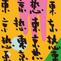 Furoshiki Exhibition by GU LEI
