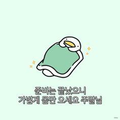 [오구짤/배경화면] 아.시.겠.어.요? (づ ' ө ' )づ : 네이버 블로그 Drawing Tutorials For Beginners, Korean Quotes, Art Techniques, Cool Words, Instagram Story, Emoji, Self, Snoopy, Cartoon