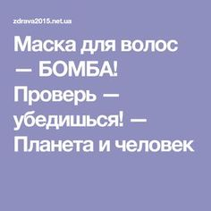 Маска для волос — БОМБА! Проверь — убедишься! — Планета и человек Fitness Courses, Beauty Recipe, Face And Body, Cleaning Hacks, Health Care, Health Fitness, Hairstyle, Skin Care, Face Masks