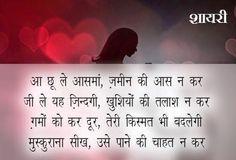 Shayari Hi Shayari: dard bhari shayari in hindi