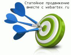 статейное продвижение сайтов на бирже статей WebArtex - акцент на улучшение поведенческих факторов!