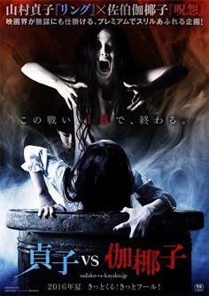 """Sadako Vs Kayako"", La Película ~ Kagi Nippon He ~ Anime Nippon-Jin"