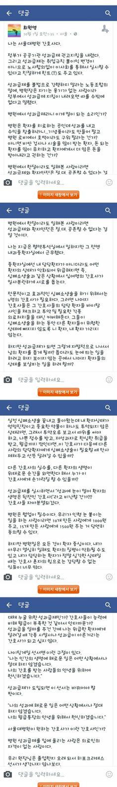 서울대병원 간호사의 트윗