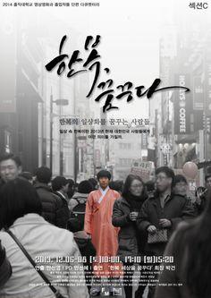 연출 안선영 / PD 안선혜 / 한복을 꿈꾸다 & 2013 졸업영상 포스터 / Dept. of Film & Moving image