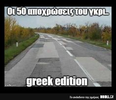Funny Greek Quotes, Greek Memes, Thumbs Up Funny, Funny Cute, Hilarious, Funny Statuses, Funny Times, Just For Laughs, Funny Photos