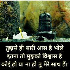 Hindi Motivational Quotes, Inspirational Quotes in Hindi - Brain Hack Quotes Hindu Quotes, Inspirational Quotes In Hindi, Krishna Quotes, Shiva Linga, Mahakal Shiva, Shiva Art, Lord Shiva Hd Images, Shiva Lord Wallpapers, Aghori Shiva
