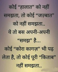 Love Shayari images With HD Wallpaper in Hindi - Hindi Love Shayari Image For WhatsApp – Love Shayari images With HD Wal Hindi Attitude Quotes, Mixed Feelings Quotes, Hindi Quotes On Life, Life Lesson Quotes, Good Life Quotes, Friendship Quotes, Qoutes, True Feelings, Motivational Picture Quotes