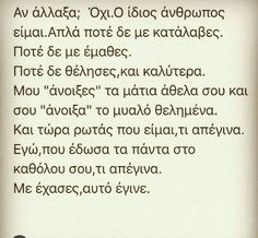 ΧΩΡΙΣΜΟΣ Movie Quotes, Book Quotes, Life Quotes, Sad Love Quotes, Quotes For Him, Truth And Lies, Love Text, Greek Words, Greek Quotes
