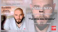 Stavento feat. Βιολέττα Νταγκάλου - Για σένα που λατρεύω [New song 2014] - YouTube