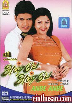 Anbe Anbe Tamil Movie Online - Shaam, Sharmelee, Santhoshini, Vivek, Manorama, M. N. Nambiar and Ramya Krishnan. Directed by Mani Bharathi. Music by Bharathwaj. 2003[U] w.eng.subs