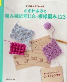 Crochet stitches Vogue Japan (Nihon Vogue) 2012 #Japanese #crochet #book