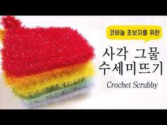 초보자도 쉽게~^^ 코바늘 사각 그물 수세미 뜨기 (Crochet Scrubby) by 비연 - YouTube Crochet, Ganchillo, Crocheting, Knits, Chrochet, Quilts