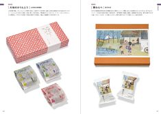 Package Designs (Gifu & Shizuoka): Local Packaging Now (地域発 ヒット商品のデザイン) #DesignBook #PackageDesign #GraphicDesign