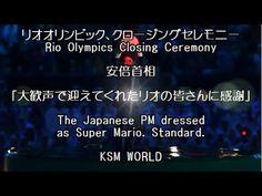 【KSM】リオオリンピック、クロージングセレモニー Rio Olympics Closing Ceremony The Japanese PM ...