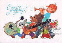 Открытка с днем рождения, К дню рождения. Мальчик и зверята играют на музыкальных инструментах, Зарубин В., 1984 г.