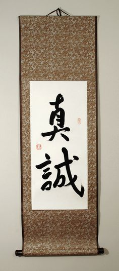 Chinese Calligraphy, Japanese Calligraphy, Genuineness and Honesty, Scroll, Wall Art, Zen, B&W, Virtue, Sincerity, Truth, Brush Work, Ink