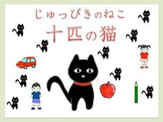 ▶ One Little Two Little Three Little Cats 【Learn Japanese】 - YouTube