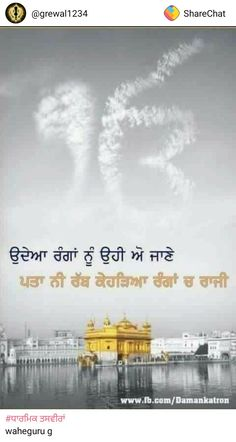 Sikh Quotes, Gurbani Quotes, Best Quotes, Guru Granth Sahib Quotes, Shri Guru Granth Sahib, Guru Nanak Wallpaper, Harmandir Sahib, Golden Temple Amritsar, Punjabi Love Quotes