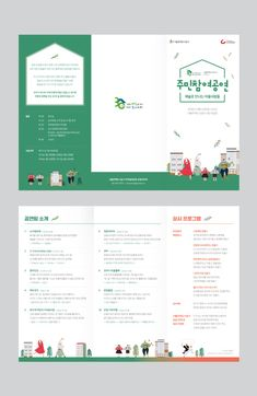 Ad Layout, Print Layout, Book Layout, Layout Design, Map Design, Print Design, Company Brochure Design, Graphic Design Brochure, Corporate Brochure Design