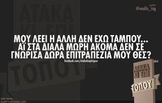 Best Quotes, Funny Quotes, Funny Greek, Never Grow Up, Greek Quotes, Grief, Growing Up, Haha, Laughter