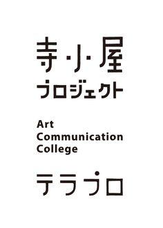 寺子屋プロジェクト